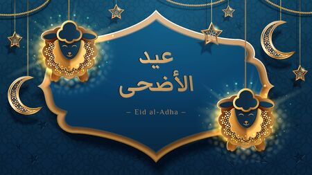Sheeps on chains and crescent, Eid al-Adha muslim calligraphy. Ul-adha holiday or Festival of Sacrifice greeting card with moon and stars. Idul Adha festive. Quran celebration and arab religious sign Vetores