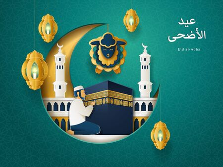 Crescent with sheep and prayer man near Kaaba holy stone, Masjid al-Haram mosque and lanterns or fanous. Eid al-Adha greeting card. Mecca or muslim, islamic or arab holiday. Religion holiday, ul-Adha 向量圖像