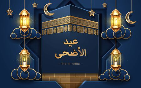 Kaaba or Kabah stone with lanterns or fanous, Eid al-Adha calligraphy for festival of sacrifice greeting card. Arab idhan poster with stars and crescent. Muslim and islam holiday celebration theme