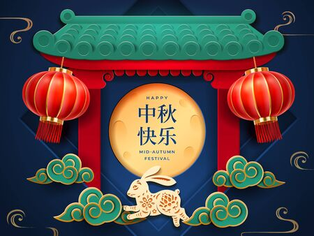 Mid-autumn or moon, reunion festival greeting card with sky lanterns and rabbit or bunny, Chinese calligraphy for happy holiday, palace entrance, clouds.Paper art for asian, China, Vietnam celebration