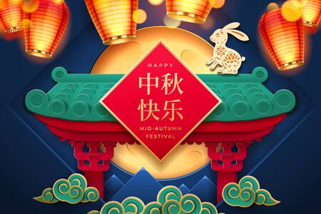 Mid autumn holiday poster with happy mid-autumn festival calligraphy in Chinese and rabbit, full moon. Paper greeting card for China and Vietnam festive with Kongming or sky lantern, palace gate. Asia
