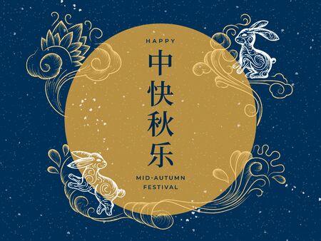 Fondo cinese del festival di metà autunno per la cartolina d'auguri. Calligrafia cinese che dice felice festival di metà autunno e decorazione schizzo di nuvole con coniglio o coniglietto. Poster retrò per il Vietnam, vacanze in asia Vettoriali