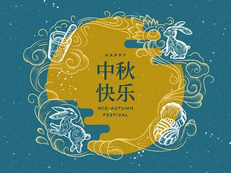 Background for mid autumn festival with full moon and happy mid-autumn chinese calligraphy, sketch of clouds with mooncake and mortar potion, rabbit or bunny, hare. China and asian holiday line art 向量圖像