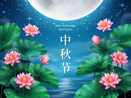 Card with full moon over river with lotus for mid autumn festival. China letters calligraphy for mid-autumn or zhong qiu jie, harvest and reunion, children festive. Chinese and Asian holiday banner