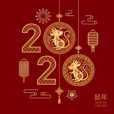 2020 Chinese New Year holiday celebration poster or greeting card. Rat or mouse festive. Zodiac and lunar calendar with flower and firework, lantern decoration. Asia and asian festival, CNY ornament 向量圖像