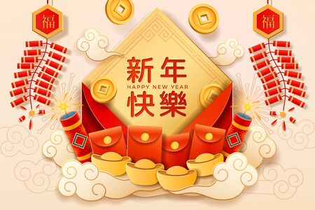 Poster for chinese happy new year or 2020 CNY, metal rat festival or mouse festive. Holiday greeting card with paper envelope or packet, gold ingot, fireworks and kite, money coin, chinese calligraphy