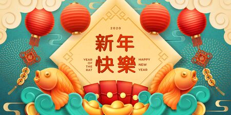 Chinese New Year 2020 greeting card, vector art design background. Traditional Chinese New Year symbols, paper lanterns, golden fishes, clouds, gold coins and wish envelope with lucky knot ornament