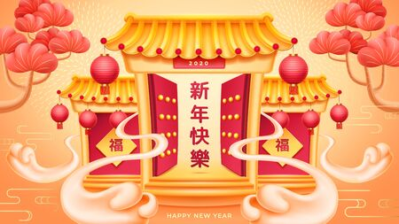 Clouds and opened temple doors, lanterns and trees, buddhist gates. Entrance with chinese hieroglyph. Translation Happy New Year and Prosperity or Luck, Fu symbol. Chinese holiday, china