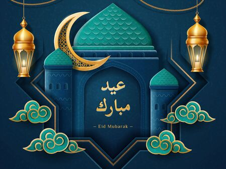 Vector card for islam holiday. Eid al adha or Eid Qurban, Eid ul fitr holiday background. Paper cut with islam mosque and lantern, crescent. Hari raya, Ramadan poster with arab text Blessed Feast. Stock Illustratie