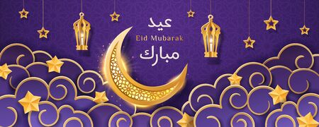Crescent and stars background for Eid al or ul Adha, Eid al-Fitr. Iftar or fatoor greeting card with arabic or islamic calligraphy translated as Blessed Festival, Eid Mubarak. Ramadan fasting,Islam