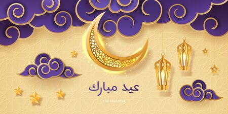 Eid Mubarak greeting with crescent and stars for islamic holiday. Greeting card for islam festive with arabic text Blessed feast. Eid-al-adha and Eid-al-Fitr, Bakra or bakrid, iftar festive. Mecca Stock Illustratie
