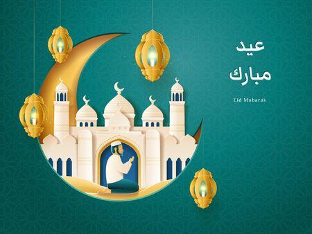Islam mosque and islamic prayer, lantern with eid mubarak arab calligraphy. Background for festive or holiday, ramadan or ramazan fasting with arabic text Blessed Festival. Eid al adha paper cut