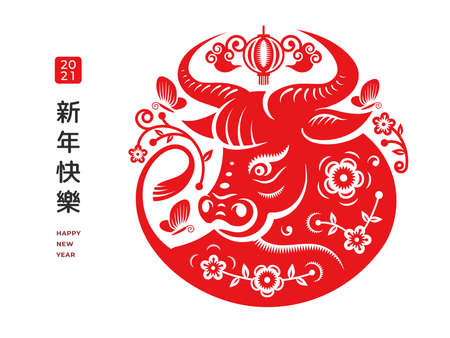 CNY metal red ox zodiac sign, vector bulls head and flower arrangement isolated greeting card. Happy Chinese New Year text translation. Lunar holiday celebration, animal face with decorative ornament