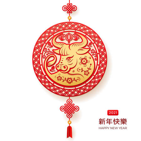 Golden Metal Ox CNY 2021 hanging decoration greeting card. Vector bull head in flower circle arrangement, Horned animal sign of asian festive holiday. Happy Chinese New Year text translation
