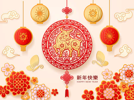 Golden Metal Ox in circle, peony flowers, paper lanterns, clouds and butterflies pattern background. Vector zodiac sign CNY 2021 Happy Chinese New Year text translation. Bull animal China holiday card Standard-Bild - 156922689