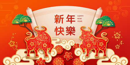 CNY of Metal Ox greeting card with bulls on clouds, paper cut flowers, couplets and green trees. Happy Chinese Lunar New Year text translation on banner scroll. Spring Festival, flower arrangements Иллюстрация