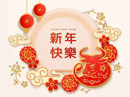 CNY spring festival banner with ox, lanterns and flowers, clouds and couplets symbols of lunar new year in round frame. Vector greeting card, happy Chinese New Year text translation, paper cut art Иллюстрация