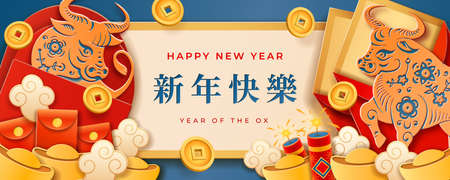 CNY banner with Chinese New Year text translation, paper cut metal ox, envelopes and money coins, gold ingots and fireworks, clouds and couplets, paper cutting art. Lunar spring festival greeting card
