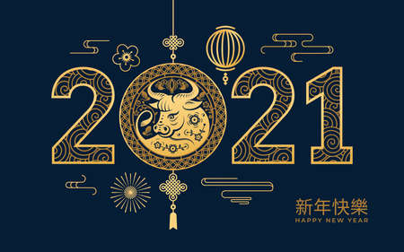 CNY 2021 Happy Chinese New Year text translation, golden metal ox, lanterns and clouds, flower arrangements on blue background. Vector lunar festival decorations, China spring holiday mascots Иллюстрация