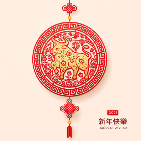 Golden Metal Ox in peony flowers circle arrangement isolated hanging papercut decoration. Vector zodiac sign CNY 2021, Happy Chinese New Year text translation. Bull horned animal China holiday mascot Иллюстрация