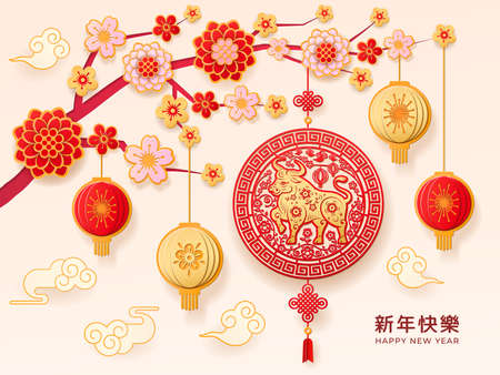 Metal Ox chinese zodiac sign greeting card design, hanging paper lanterns on sakura branches. Vector clouds and flowers, CNY 2021 bull animal symbol background. Happy Chinese New Year text translation Иллюстрация