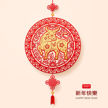 Hanging decoration with Golden Metal ox sign of 2021 CNY. Happy Chinese New Year text translation. Bull in flower circle arrangement, China holiday celebration. Horned animal sign for asian festive