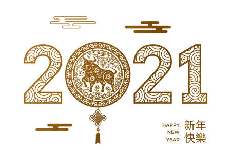 2021 Golden Metal Ox, Happy Chinese New Year text translation, clouds and hanging decoration with flowers and bull, ornamental floral arrangements on white. Lunar festival decor, spring holiday
