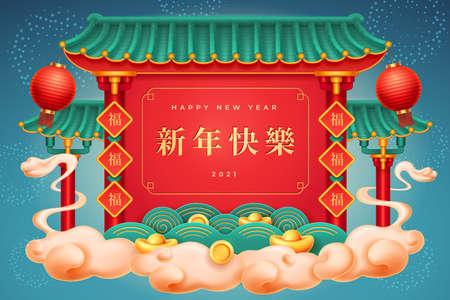 CNY pagoda temple with roof, lantern on clouds, columns with Fu symbol, coins, gold ingots on waves. Happy Chinese New Year 2021 text translation. Firework sparkling lights in night sky, greeting card Illustration
