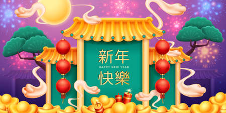 Happy New Year text translation, temple with roof and lanterns, night sky, fireworks, moon and clouds, gold ingots, Chinese pine tree. CNY greeting card, China lunar holiday spring festival, castle 向量圖像