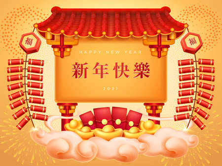 Happy Chinese New Year 2021 text translation on pagoda building, red envelopes and gold ingots on clouds, firework crackers. China and Korea holiday celebration lunar holiday spring fest greeting card