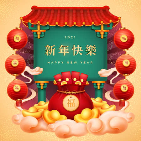 Pagoda, CNY 2021 greeting card design. Vector Happy Chinese New Year text translation, temple sign with roof and lanterns, Fu sign and columns, bag with red envelopes, coins, gold ingot on clouds Stock Illustratie