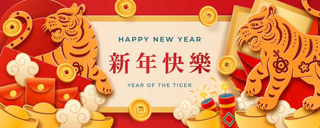 Happy Chinese New Year hieroglyph text translation, paper cut tigers zodiac sign, CNY banner, red envelopes, money and gold ingot, fireworks and lanterns, clouds on lunar festival greeting card 矢量图像