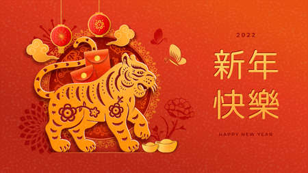 Paper cut tiger zodiac sign, Happy Chinese New Year hieroglyphic text translation. Vector CNY banner, tiger, red envelopes, gold ingot, lanterns, clouds, flower arrangement. Korean, Japanese holiday 矢量图像