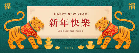 CNY tiger in traditional clothing, flower arrangements and gold ingot, paper cut greeting card. Text translation Character Fu and Happy New Year 2022. Japanese Korean holiday symbols, floral decor 矢量图像