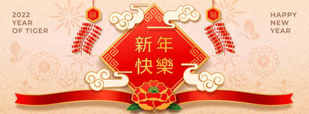 Happy Chinese New Year text translation, greeting card with papercut flowers peony blossoms and fireworks hanging firecrackers. Vector paper cut floral patterns, lunar holiday celebration banner