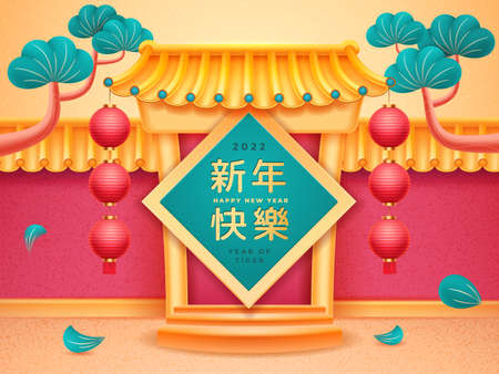 CNY 2022 greeting card with lunar festival mascots, frame and castle, house and entrance with steps, roof and lantern, pine tree, 3d illustration. Vector Happy Chinese New Year text translation