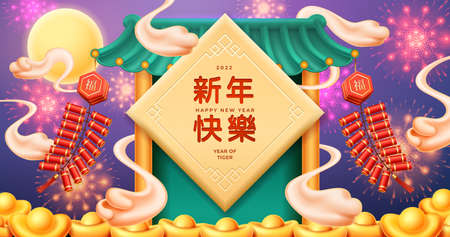 CNY 2022 Happy Chinese New Year and Character Fu text translation, castle with roof, hanging firecrackers and gold ingot, clouds, night and moon, fireworks and frame, 3d. Lunar festival decorations 矢量图像