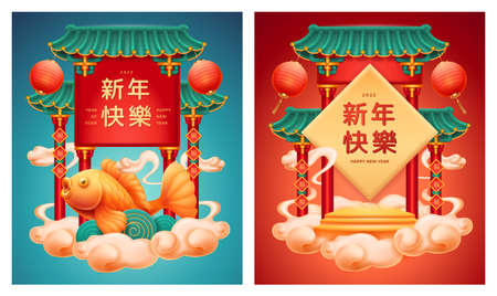 2022 Happy Chinese New Year and Character Fu text translation, castle roof and entrance, steps and lanterns, clouds and goldfish, frame, set of vertical 3D posters, lunar festival decorations 矢量图像