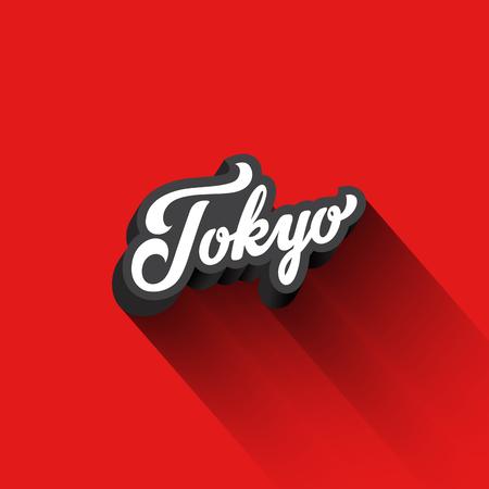 東京テキスト ベクター デザインの書道ヴィンテージ レトロなレタリングです。  タイポグラフィ 3 D ポスター バナー カード テンプレート  イラスト・ベクター素材
