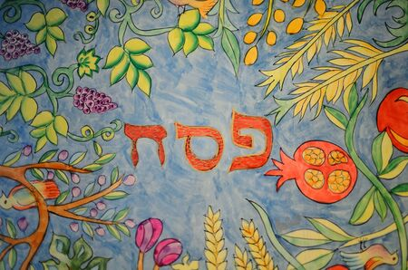 A judaic Passover dish close up with the hebrew text translated as Passover