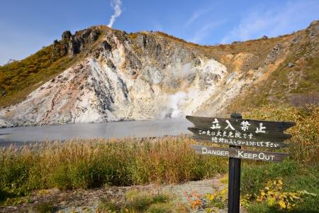 Mt. Hiyori Rises above Oyunuma Lake in Hell Valley, Noboribetsu, Hokkaido, Japan. photo