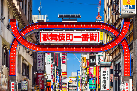 renown: TOKYO, JAPAN - MARCH 15, 2014: Sign marking the entrance to the main alleyway in Kabuki-cho. The area is a renown nightlife and red-light district. Editorial