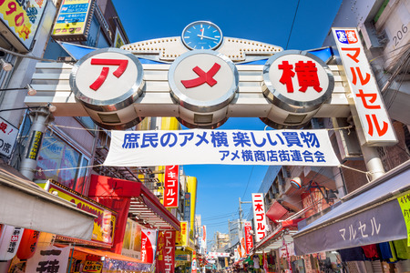 world war two: TOKYO, JAPAN - DECEMBER 24, 2015: Ameyoko shopping district of Tokyo. The street was the site of a black market in the years following World War Two.