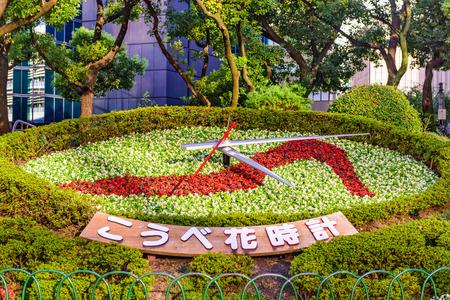 日本: 2015 年 8 月 21 日 - 神戸市: 神戸花時計フラワー ロードの市庁舎の近くにあります。 報道画像