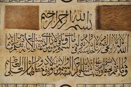 Holy Koran written on gazelle leather articles Stock Photo