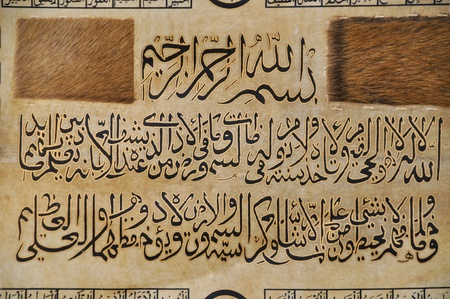 mohammad: Holy Koran written on gazelle leather articles Stock Photo