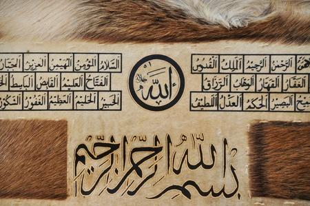 arabische letters: Heilige Koran geschreven op gazelle lederwaren Stockfoto