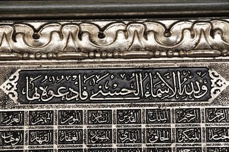 calligraphie chinoise: Les 99 noms d'Allah, aussi connu comme Les 99 plus beaux noms de Dieu