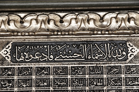 The 99 Names of Allah, also known as The 99 Most Beautiful Names of God