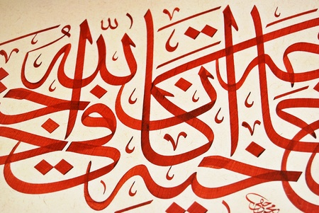 Islamic Calligraphy characters on paper with a hand made calligraphy pen Stock fotó